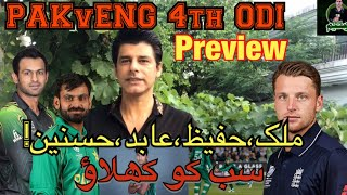 PAKvENG | Preview | 4th ODI | BolWasim |