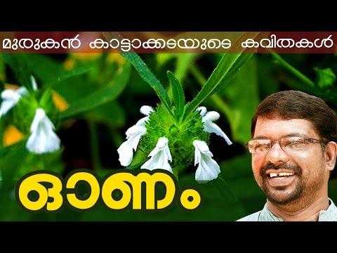 Murukan Kattakada Kavithakal | Onam video