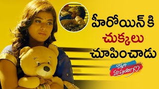 Kothaga Maa Prayanam 2019 Latest Telugu Movie  Pri