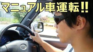 カズさんのマニュアル車運転がキター!