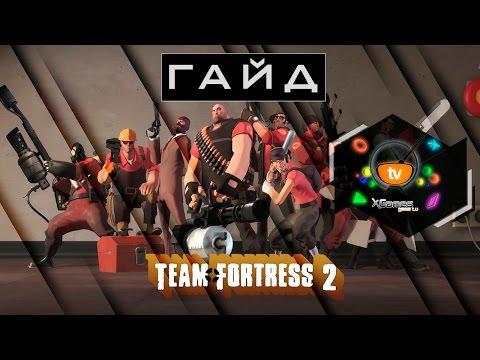 Гайд по классам для новичков Team Fortress 2 — Guide
