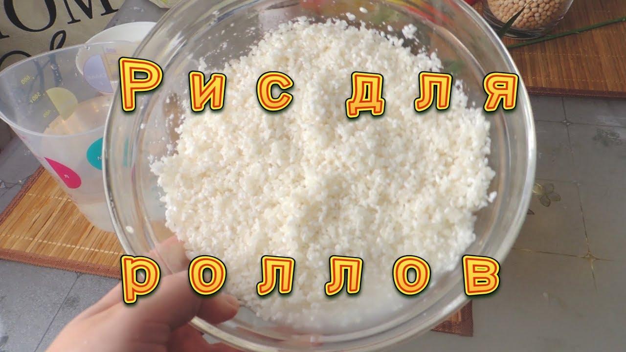 Как сварить рис для суши в домашних  818