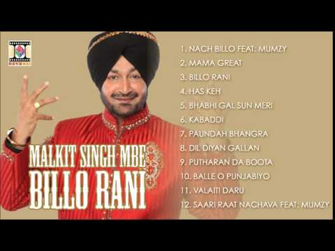 BILLO RANI - MALKIT SINGH - FULL SONGS JUKEBOX