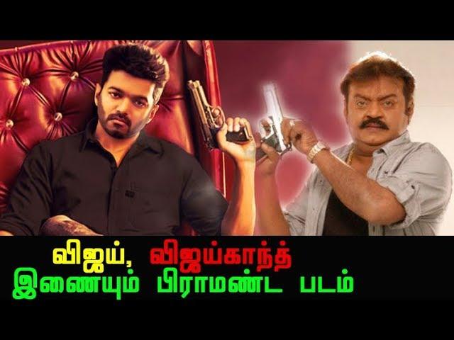 Breaking: விஜய், விஜய்காந்த் இணையும் பிராமண்ட படம்   Thalapathy 62   Vijay Next   Vijaykanth