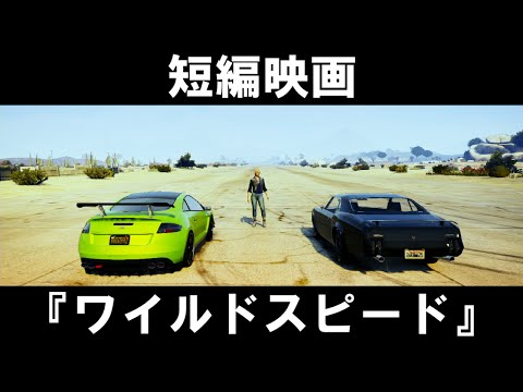 GTA5 û�ԱDz衡��FAST & FURIOUS GTA / �磻��ɥ��ԡ��ɡ� (���ܸ��ؤ���+NG��)