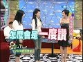 2006.09.25康熙來了完整版 徐若瑄來踢館《上》