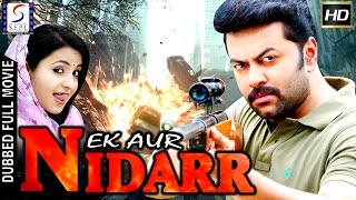 Ek Aur Niddar l (2016) South Film Dubbed In Hindi Full Movie HD lIndrajith,Bhama