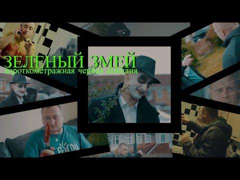 Зеленый змей- короткометражная черная комедия
