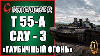 ЛБЗ Т55А САУ 3 Гаубичный огонь Прохождение