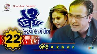 Asif Akbar - O Priya Tumi Kothay | Title Song