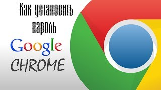 Как установить пароль в Google Chrome