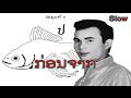 ກ່ອນຈາກ - ຮ້ອງໂດຍ : ກ. ວິເສດ - Kor VISETH (VO) ເພັງລາວ ເພງລາວ เพลงลาว lao song