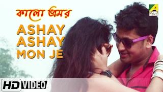 Ashay Ashay Mon Je   Kalo Bhromor   Bengali Movie Song   Kumar Sanu