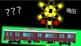 【踏切アニメ】  阪神線  1000系5100形の電車旅
