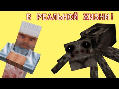 КАК БЫ ВЫГЛЯДЕЛИ МОБЫ В РЕАЛЬНОЙ ЖИЗНИ! (Minecraft)