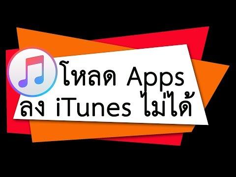 ช่างคอม ตอนที่ 10 : Download Apps ลง iTunes ไม่ได้แก้ไขยังไงมาดูกัน