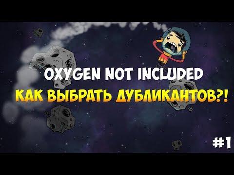 OXYGEN NOT INCLUDED - КАК ВЫБРАТЬ ДУБЛИКАНТОВ [ПОЛНЫЙ ГАЙД ДЛЯ НОВИЧКОВ]