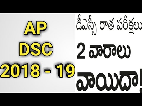 Andhra pradesh dsc exam postponed|ap dsc exam postpone|ap dsc exam latest news today|ap dsc 2018-19