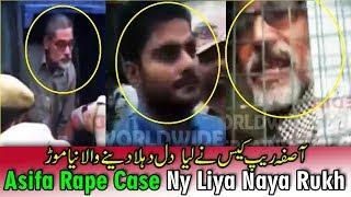 Asifa Bano Case Ny Liya Naya Rukh   Exclusive News