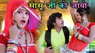 राजस्थानी सुपरहिट सांग 2016 - सासू जी को जायो - Ramesh nainat रमेश नैनात - Super Hit Songs 2016