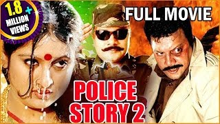 Police Story 2 Telugu Full Length Movie || Saikumar