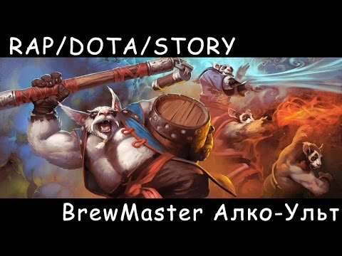 R/D/S - BREWMASTER - Алко-Ульт [Dota 2 Song]