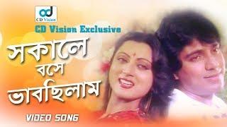 Sokale Bose Vabchilam Keno Kache Aslam | HD Movie Song | Sunetra & Mohmood Koli | CD Vision