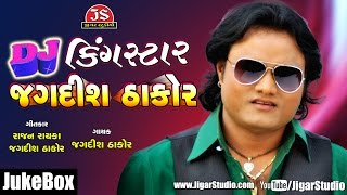 DJ King Star Jagdish Thakor Full Audio JukeBox Jagdish Thakor