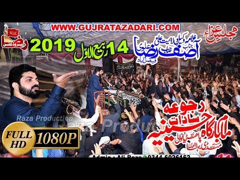 Allama Asif Raza Alivi | 14 Rabi Ul Awal 2019 | Rajoa Sadat Mandi Bahauddin || Raza Production