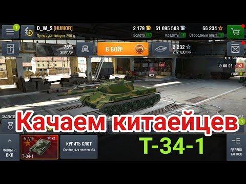 Качаем Китай без доната #6 | T-34-1 | Wot Blitz