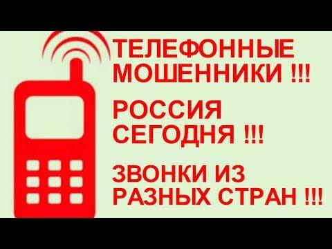 Телефонные мошенники звонки из разных стран Россия +33 +35 сегодня