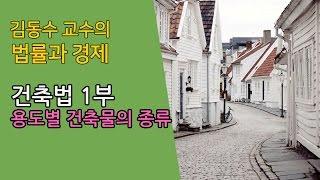 [김동수교수] 용도별 건축물의 종류 - 건축법 1부