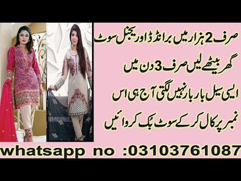 BRANDED LAWN DRESS 2018 NEW DESIGN||SONIA MUGHAL DRESS DESIGN FOR GIRLS||DESIGNER DRESS FOR GIRLS