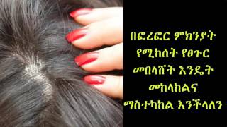 how to avoid itchy hair and dandruff treatment