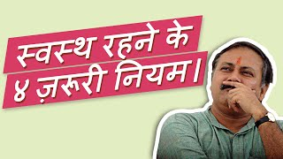 स्वस्थ रहने के ४ ज़रूरी नियम । 4 Essential Tips To Remain Healthy Throughout Your Life