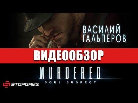 Обзор игры Murdered: Soul Suspect