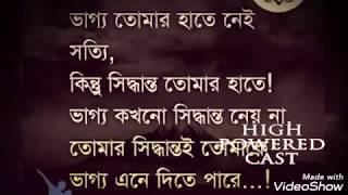 এই ভিডিওটি আপনার জীবন বদলে দিতে পারে Don't miss  (#motivationalvideo)bay -sonu motivation bangla