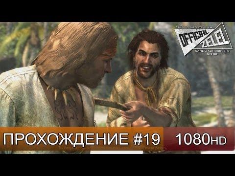 Assassin's Creed 4 прохождение на русском - Безумие - Часть 19