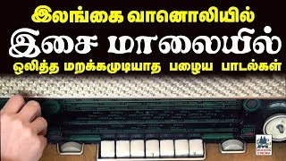 Ceylon Radio |1975-ல் இலங்கை வானொலியில் மாலை வேளை ஒலித்த நெஞ்சைவிட்டு நீங்கா பழைய பாடல்கள்