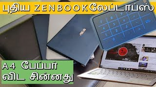 A4 பேப்பர் விட சிறிய New Asus Zenbook Series Review, Variants, Top Features Zenbook UX433 Details