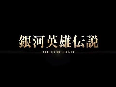 『銀河英雄�説 Die Neue These�第1弾PV