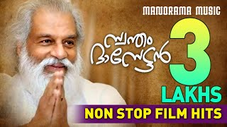 Swantham Dasettan Superhit songs sung by Dr. K J Yesudas