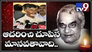 AP CM Chandrababu pays tribute to Atal Bihari Vajpayee