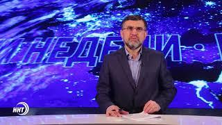 Итоги недели с Ханжаном Курбановым 17.12.2017 год