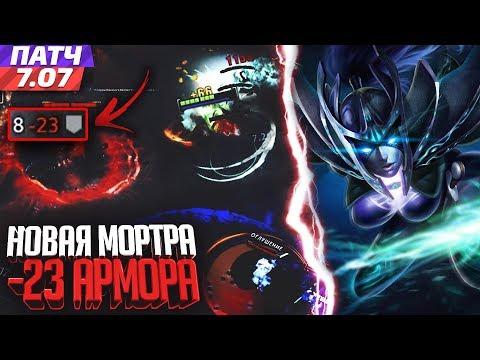 НОВАЯ ФАНТОМКА!!! МЕТА -23 АРМОРА ПАТЧ 7.07
