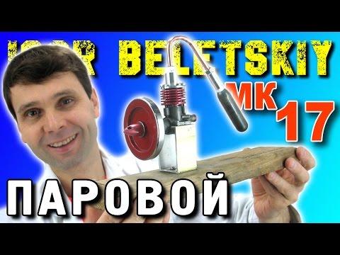 ПАРОВОЙ ДВИГАТЕЛЬ МК-17 STEAM ENGINE Steam Machine ПАРОВОЙ МОТОР  ИГОРЬ БЕЛЕЦКИЙ