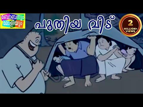 Bobanum Moliyum Comedy - Puthiya Veedu