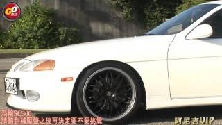日本VIP改裝風吹到台灣Lexus家族讓你感受不同的風格(7-2)