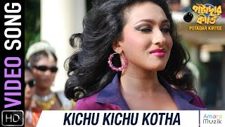 Kichu Kichu Kotha Video Song | Potadar Kirtee Bangla Movie 2016 | Rituparna | Debojit | Sunidhi