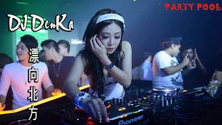 『 DJ DENKA 2017 / Alan Walker - Faded + Alone 』 漂向北方 VS 光年之外 x 2017慢摇逆袭 - 中英重節奏
